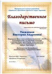 Благодарственное письмо от УО г. Заречный