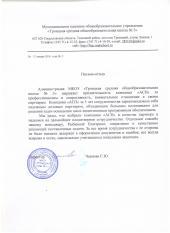 Отзыв от МКОУ «Троицкая средняя общеобразовательная школа №5»