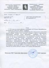 Благодарность от УО Белорецк, республики Башкортостан